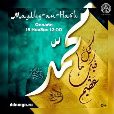 Онлайн праздник Маулид-ан-Наби
