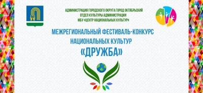 Коллективы ДДН отмечены по итогам III Межрегионального фестиваля-конкурса «Дружба»