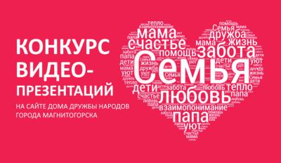 Подведены итоги конкурса видео презентаций «Семья»