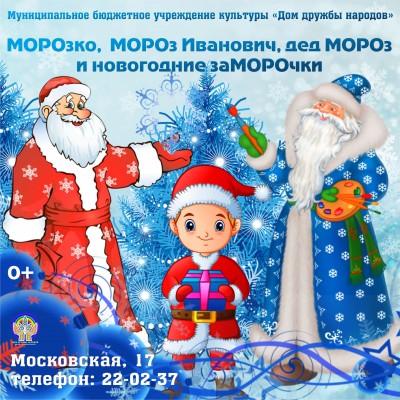 МОРОзко, МОРОз Иванович, дед МОРОз и новогодние заМОРОчки