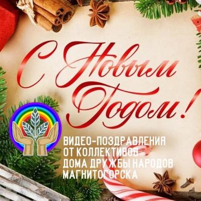 Поздравления от коллективов ДДН с Новым годом